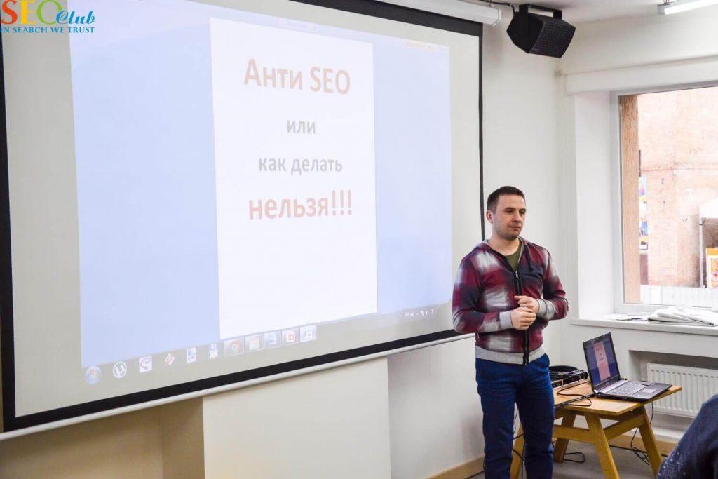 Доклад №1: Анти-SEO: Как продвигать не надо на примере сайта, который двигала известная SEO-компания