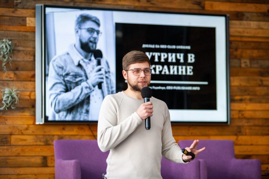 Доклад №2: Аутрич в Украине: какие ссылки размещать, сколько платить и как их не потерять